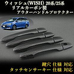 ウィッシュ(WISH)20系/25系対応カーボンドアプロテクター4pcs(ドア4枚分)