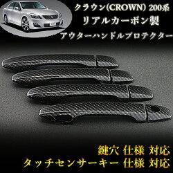 クラウン(CROWN)200系対応カーボンドアプロテクター4pcs(ドア4枚分)