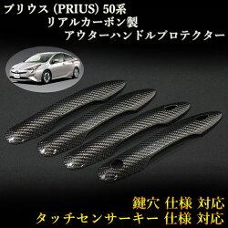 プリウス(PRIUS)50系対応カーボンドアプロテクター4pcs(ドア4枚分)
