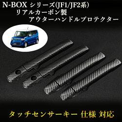 ホンダ(HONDA)N-BOXシリーズ(JF1/JF2系)対応リアルカーボン製アウターハンドルプロテクター綾織(4pcs,ドア4枚分set)