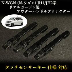 ホンダ(HONDA)N-WGNシリーズ(JH1/JH2系)対応リアルカーボン製アウターハンドルプロテクター綾織(4pcs,ドア4枚分set)