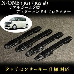 ホンダ(HONDA)N-ONE(JG1/JG2系)対応リアルカーボン製アウターハンドルプロテクター綾織(4pcs,ドア4枚分set)