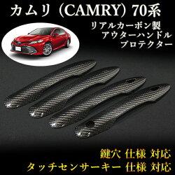 トヨタ(TOYOTA)カムリ(CAMRY)70系対応リアルカーボン製アウターハンドルプロテクター綾織(4pcs,ドア4枚分set)