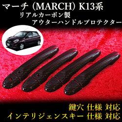 ニッサン(NISSAN)マーチ(MARCH)K13系対応リアルカーボン製アウターハンドルプロテクター綾織(4pcs,ドア4枚分set)