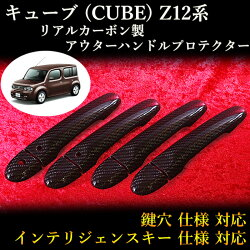 ニッサン(NISSAN)キューブ(CUBE)Z12系対応リアルカーボン製アウターハンドルプロテクター綾織(4pcs,ドア4枚分set)