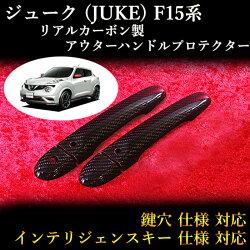 ニッサン(NISSAN)ジューク(JUKE)F15系対応リアルカーボン製アウターハンドルプロテクター綾織(2pcs,前ドア2枚分set)