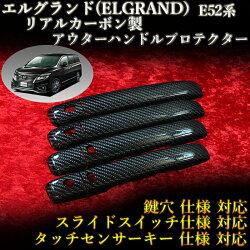 ニッサン(NISSAN)エルグランド(ELGRAND)E52系対応リアルカーボン製アウターハンドルプロテクター綾織(4pcs,ドア4枚分set)