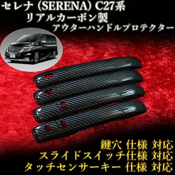 外装・エアロパーツ, その他 (NISSAN) (SERENA) C27 (4pcs,4set)