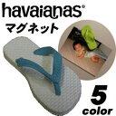 〔あす楽対応〕havaianas,ハワイアナス●マグネット