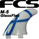 FCS,エフシーエス,フィン,トライ,M-5,グラスフレックス●M5 GF TRI FIN SET