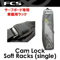 �����ե���,����ꥢ,��å�,��������,FCS,���ե���������CamLockSoftRacksSingle