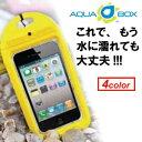 防水ケース,携帯ケース,iPhone対応,BlackBerry対応●AQUA BOX