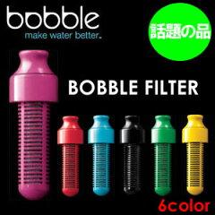 これでもうボトルウォーターを買わなくても大丈夫!!〔あす楽対応〕BOBBLE,ボブル,リサイクル,ろ...