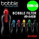これでもうボトルウォーターを買わなくても大丈夫!!BOBBLE,ボブル,リサイクル,ろ過水,浄水器