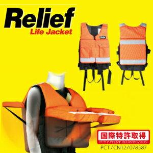 直立浮遊を可能にした画期的なライフジャケット!Relif,ライフジャケット,救命,安全,ベスト●Re...