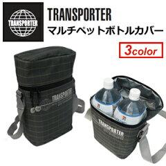 2Lのペットボトルが2本収納可能、マルチ保温・保冷カバー。TRANSPORTER,トランスポーター,保温...