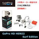 新しく生まれ変わったGoPro HD HERO2は、新しい1100万画素〔あす楽対応〕Go Pro HD HERO2 Surf ...