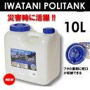 ポリタンク,水,災害用●IWATANI 10リットルポリタンク 1ヶ