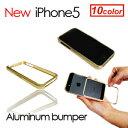 〔あす楽対応〕iPhone5,ケース,アイフォン5,アルミバンパースライド式,衝撃●iPhone5ケース,Aluminum Bumper