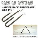 サーフボードラック,ディスプレイ,RACK ON SYSTEMS,ラックオンシステム●HAGER RACK SURF FRAME ハンガーラックサーフフレーム