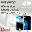 〔あす楽対応〕4DIMENSIONS,easy wrap,4D,iPhone,ブランド,携帯カバー,iPhone4対応●4DDESING i PHONE COVER iPhone4対応