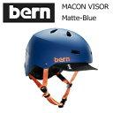 送料無料,正規代理店,bern,バーン,ヘルメット,スケートボード,スノーボード,自転車,ジャパンフィット●MACON VISOR MATTE-BLUE