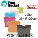 着替え,バケツ,収納●PORTABLE BOX ポータブル ボックス Lサイズ OH81