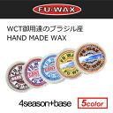 〔あす楽対応〕FUWAX,フーワックス,ブラジル,ハンドメイド,ラスオラス●FU WAX フーワックス