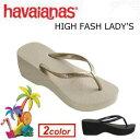 〔あす楽対応〕havaianas,ハワイアナス,ビーチサンダル●HIGH FASH LADY'S