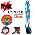 FREAK,フリーク,リーシュコード,COMP6'0