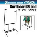 【送料無料】EXTRA,エキストラ,サーフボードラック,ディスプレイ●Surf board Stand サーフボードスタンド