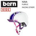 送料無料,bern,バーン,子供用,ヘルメット,ストライダー,スケートボード,スノーボード,自転車,ジャパンフィット●NINA GLOSS-PURPLE RACING STRIPE VISOR付き