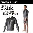 【送料無料】O'neill,オニール,ウェットスーツ,長袖,タッパー,17ss●SUPER LITE CLASSIC スーパーライトクラシック LSジャケット WF-1590