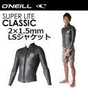 〔あす楽対応〕【送料無料】O'neill,オニール,ウェットスーツ,長袖,タッパー,17ss●SUPER LITE CLASSIC スーパーライトクラシック LSジャケット WF-1590