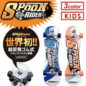 スケートボード,サーフィン,スノーボード,イメトレ,練習,コンプリート,SPOONRIDER,スプーンライダー,子供用●SPOONRIDER