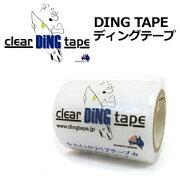 キッチン ディングテープ