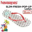 〔あす楽対応〕havaianas,ハワイアナス,ブラジル,ビーチサンダル,レディース,正規品,14ss●SLIM-FRESH-POP-UP Ladys