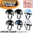 スケートボード,SPOONRIDER,スプーンライダー,子供用,プレゼント●SPOON RIDER ヘルメット
