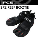 FCS,エフシーエス,サーフィン,ブーツ,リーフ●SP2 REEF BOOTIE リーフブーツ