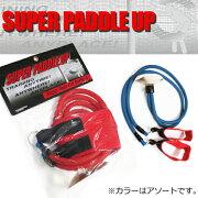 サーフィン トレーニング チューブ スーパーパドルアップ
