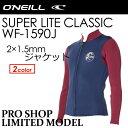 【送料無料】O'neill,オニール,ウェットスーツ,長袖,タッパー,プロショップ限定モデル●SUPER LITE CLASSIC スーパーライトクラシック LS ジャケット WF-1590J