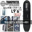 TRANSPORTER,トランスポーター,サーフボードケース,ハードケース●ロングボードケース L9'6'' ※デッキカバー付