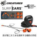 【送料無料】CREATURES,クリエイチャー,サーファーズイヤー,耳栓,イヤープラグ●SurfEars 2.0 サーフイヤー