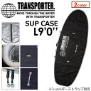 TRANSPORTER,トランスポーター,サーフボードケース,ハードケース,SUP,パドボ●SUP BOARD CASE L9'0