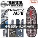 【送料無料】TRANSPORTER,トランスポーター,サーフボードケース,ハードケース●RETRO MINI レトロ・ミニケース M5'8'' ※デッキカバー付