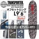 TRANSPORTER,トランスポーター,サーフボードケース,ハードケース●オフセットロング L9'6'' ※デッキカバー付
