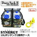 DuraSack8,デュラサックエイト,ポリタンクカバー,保温●Poly Tank Case ポリタンクケース 10Lポリタンク2個+手動シャワーポンプセット