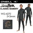 【送料無料】O'neill,オニール,ウェットスーツ,16fw●SUPER FREAK CLASSIC SEMIDRY スーパーフリーク クラシック セミドライ 5×3 WG-4270