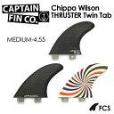 【送料無料】CAPTAINFIN,キャプテンフィン,FCS,エフシーエス,チッパウィルソン●Chippa Wilson THRUSTER Twin Tab
