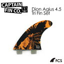 〔あす楽対応〕【送料無料】CAPTAINFIN,キャプテンフィン,FCS,エフシーエス,ディオン・アジウス●Dion Agius 4.5 Tri Fin Set Twin Tab